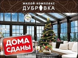 ЖК «Дубровка» — скидка 10% Бизнес-класс в 5 мин от МКАД!